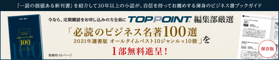 『TOPPOINT』購読料