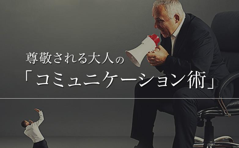 尊敬される大人の「コミュニケーション術」