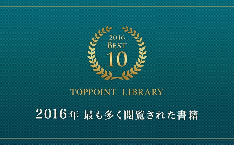 2016年最も多く閲覧された書籍Best10冊