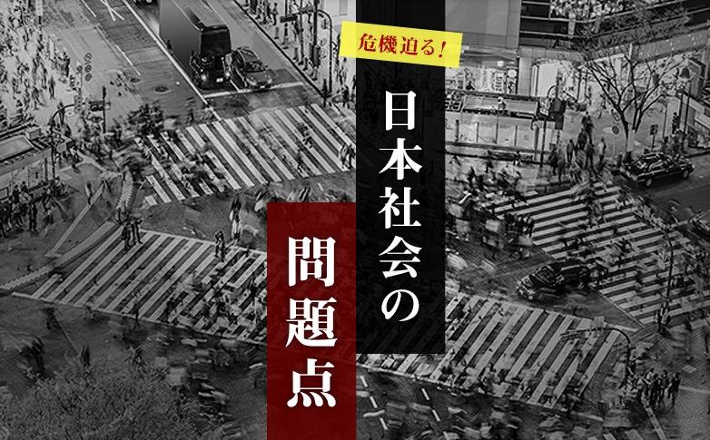 危機迫る! 日本社会の問題点