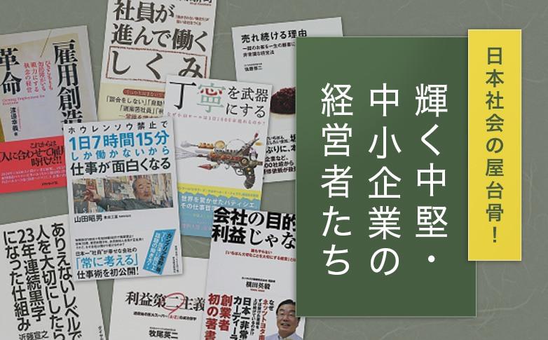 日本社会の屋台骨! 輝く中堅・中小企業の経営者たち