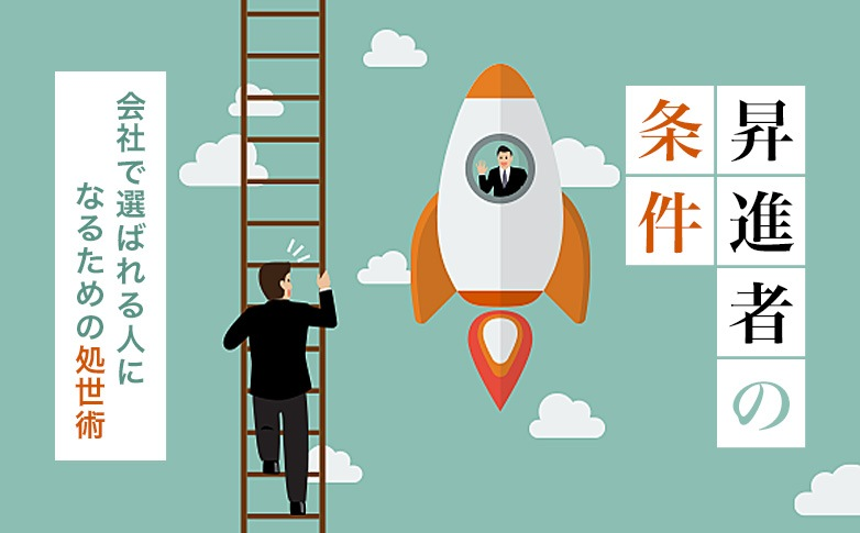昇進者の条件~会社で選ばれる人になるための処世術