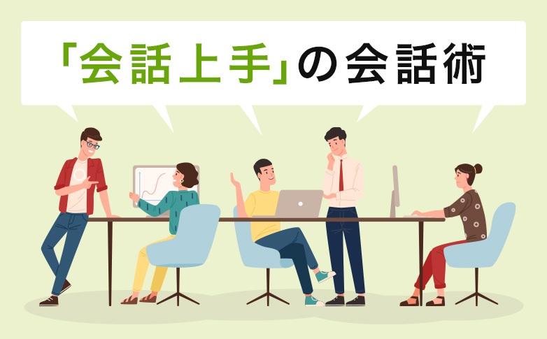 「会話上手」の会話術
