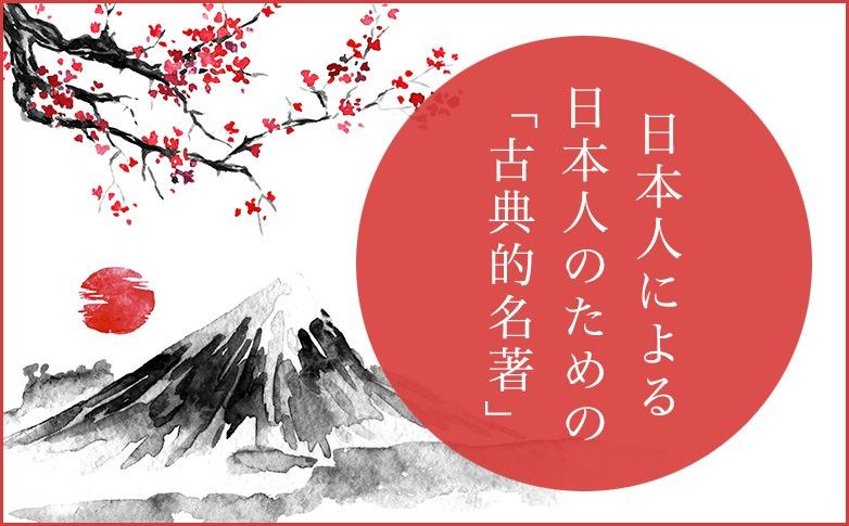 日本人による日本人のための「古典的名著」