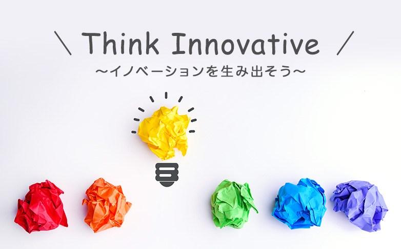 Think Innovative~イノベーションを生み出そう