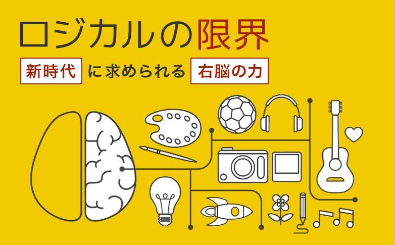 ロジカルの限界~新時代に求められる右脳の力~