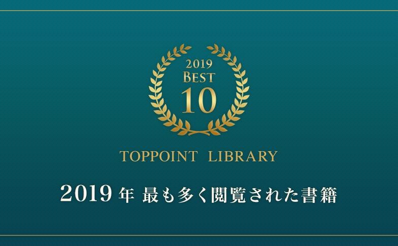 2019年最も多く閲覧された書籍Best10冊