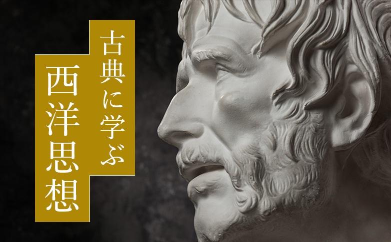 古典に学ぶ「西洋思想」
