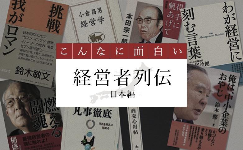 こんなに面白い、経営者列伝―日本編―