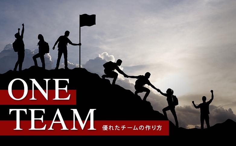 ONE TEAM~優れたチームの作り方~