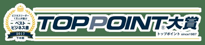 2017年下半期 TOPPOINT 大賞
