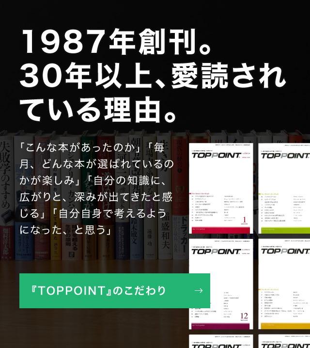 1987年創刊。30年以上、愛読されている理由。