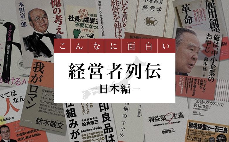 こんなに面白い、経営者列伝 日本編