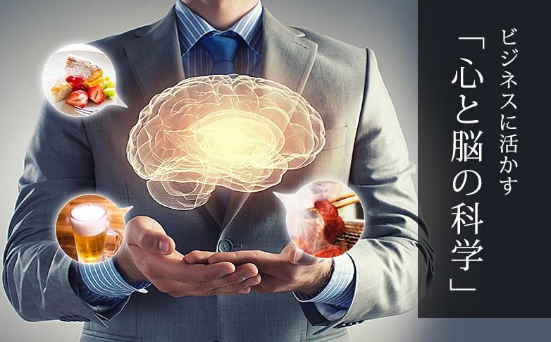ビジネスに活かす「心と脳の科学」