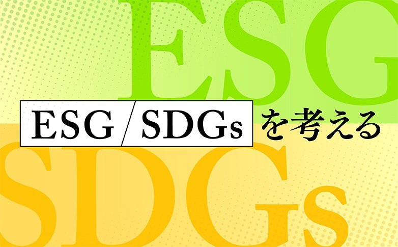 ESG/SDGsを考える