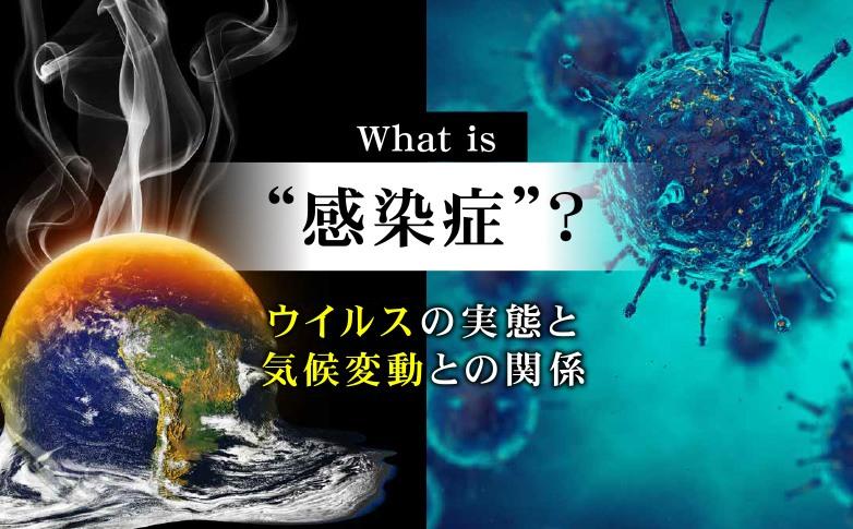"""What is """"感染症""""?―― ウイルスの実態と、気候変動との関係"""
