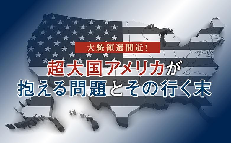 大統領選間近! 超大国アメリカが抱える問題とその行く末