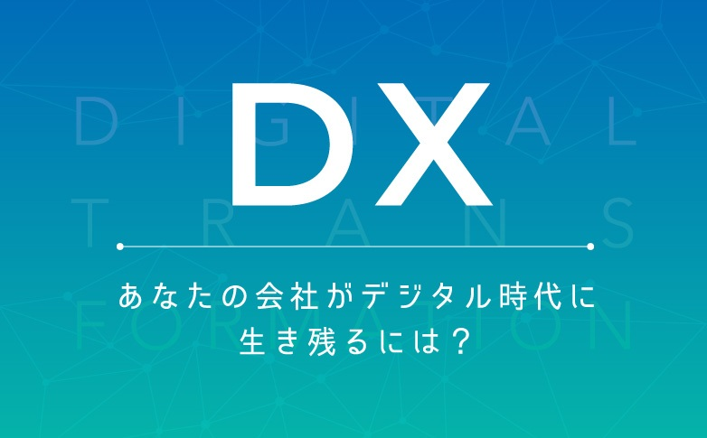 DX ―― あなたの会社がデジタル時代に生き残るには?