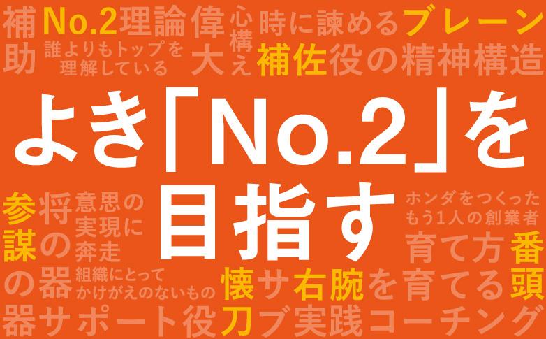 よき「No.2」を目指す