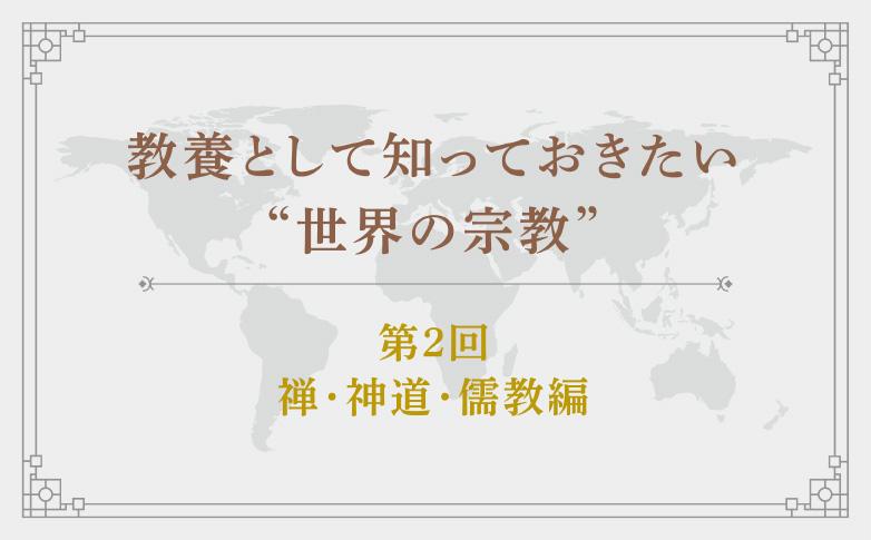 """教養として知っておきたい""""世界の宗教"""" 第2回 禅・神道・儒教編"""
