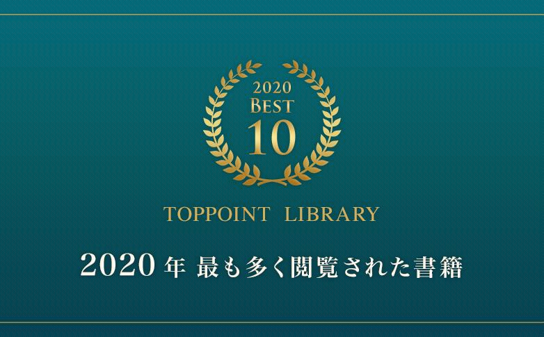 2020年最も多く閲覧された書籍Best10冊