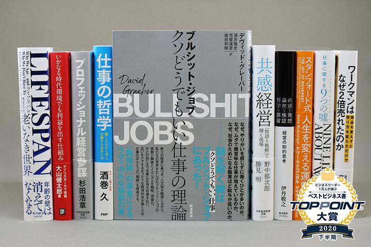 TOPPOINT 大賞