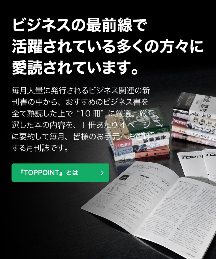 TOPPOINT(トップポイント) - 新刊ビジネス書の要約