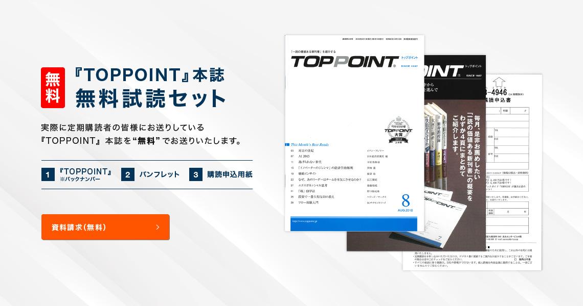 本誌TOPPOINT無料試読セット