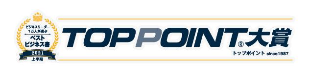 2021年上半期 TOPPOINT 大賞