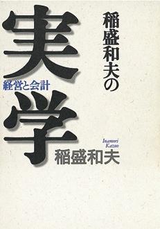 稲盛和夫の実学