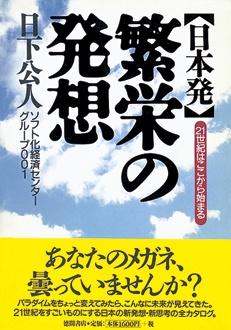 [日本発]繁栄の発想