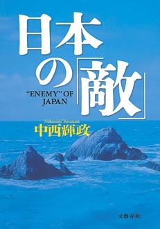 日本の「敵」