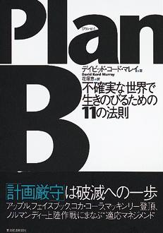 PlanB 不確実な世界で生きのびるための11の法則