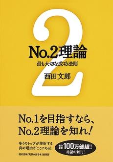 No.2 理論