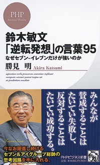 鈴木敏文「逆転発想」の言葉95