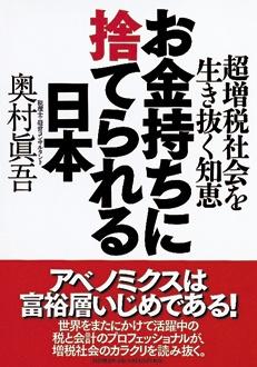 お金持ちに捨てられる日本