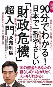 図解 90分でわかる! 日本で一番やさしい「財政危機」超入門