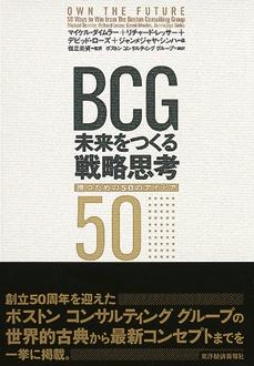 BCG 未来をつくる戦略思考