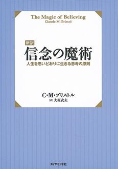 [新訳] 信念の魔術