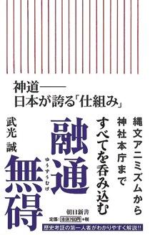 神道――日本が誇る「仕組み」