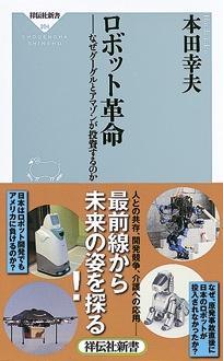 ロボット革命
