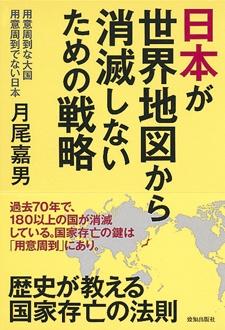 日本が世界地図から消滅しないための戦略