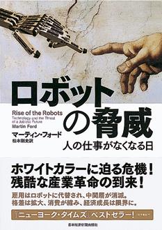 ロボットの脅威