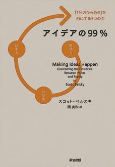 アイデアの99%