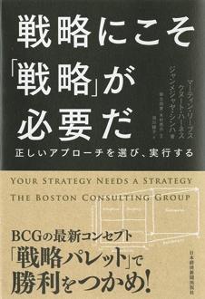 戦略にこそ「戦略」が必要だ