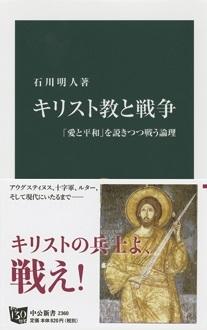 キリスト教と戦争