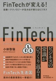 FinTechが変える!