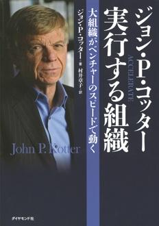 ジョン・P・コッター 実行する組織