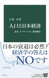 人口と日本経済