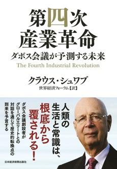 第四次産業革命